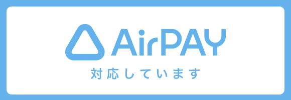 AirPAY対応しています